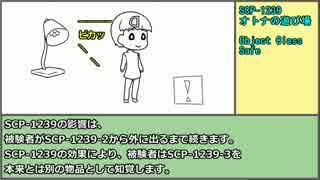 【ゆっくり解説】のんびりとSCPをご紹介!【その8】