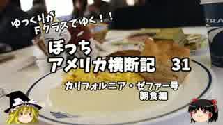 【ゆっくり】アメリカ横断記31 カリゼファ号 朝食編