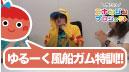 風船ガムトリック「だんごトリプル」に挑戦!!!