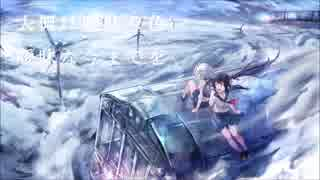 【りする】空奏列車【歌ってみた】 thumbnail