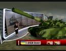 ウクライナ番組の戦車のランキング付けをご覧下さい