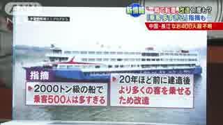[シナ中国の客船沈没事故]  竜巻の他に原