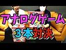 アナログゲーム3本勝負【大車輪てつぼうくん】part1