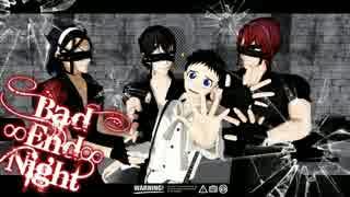 【ペダルMMD】 Bad ∞ End ∞ Night  【