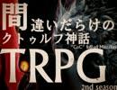 間違いだらけのクトゥルフ神話TRPG 2nd se