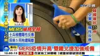 韓国MERS拡散に対し台湾メディアの対応が