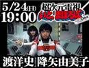 ①5月24日(日)宇宙刑事シャリバン渡洋史と降矢由美子のニコニコ生放送