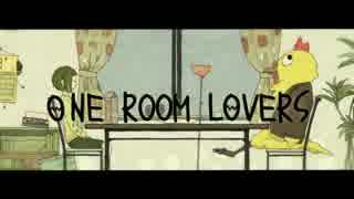 【オリジナル曲MV】 One Room Lovers 【初音ミク・GUMI】