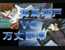 【遊戯王ADS】海馬VS万丈目【遊戯王MAD】