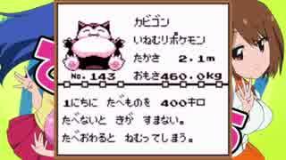 ファッとしてポケモン図鑑