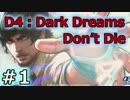 【D4】マイワイフがダイしたミステリーを解き明かす。【公式実況】01