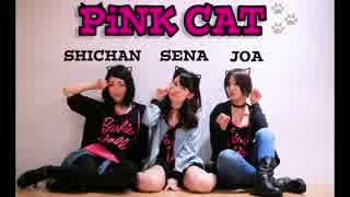 【それ女】 PiNK CAT 【踊ってみた】 thumbnail