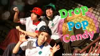 【ぶっきー/芝健/椎名。】drop pop candy 踊ってみた【オリジナル振付】