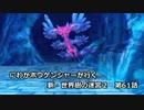 【EXPERT実況】にわかボウケンシャーが行く 新・世界樹の迷宮2【第61話】