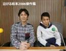 泣ける絵本2006傑作選