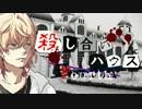 【フルボイス・ADV式】 殺し合いハウス:フォース 第1話