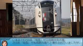 【ニコ鉄A9】江田島電氣鐵道X-tended 第1
