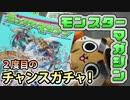【モンスト実況】いでよDX!2度目のチャンスガチャ!【モンマガ2】