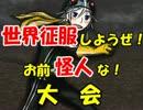 【MUGEN】世界征服しようぜ!お前怪人な!大会17(前)