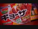 冷凍餃子☆食べてみた