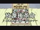 【ニコカラHD】【ミカグラ学園組曲】放課後革命(On vocal)[高画質]