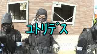 【サバゲー】S.H.分隊が行くユニオンフェ