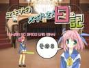 【MUGENストーリー】ユキナのメイドさん日記 その3