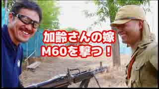 加齢たサバゲー~マック堺さんとM60 №116~