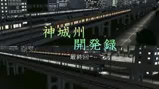 【A列車で行こう9ver3.0】神城州開発録 #