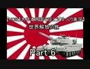 【HOI2】大日本帝国で征こう~世界解放の旅~ Part 6【ゆっくり実況】