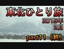 【旅行】東北ひとり旅 6日目(終)【鉄道】