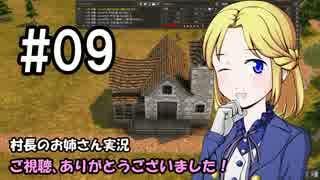 【Banished】村長のお姉さん 実況 09【村
