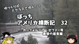 【ゆっくり】アメリカ横断記32 カリゼファ号 最後の食事編