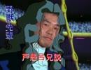 野獣先輩戸愚呂兄説.mp4