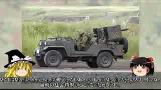 ゆっくり魔理沙の自衛隊装備講座 第九回
