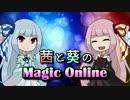 【MTG】 茜と葵のMagic Online 01  【龍紀伝4パックシールド】
