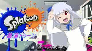 【Splatoon】菖蒲トゥーン【ゆっくり実況