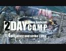 Bros. Bushcraft 04-4「春の一泊キャンプ」 【ブッシュクラフト】