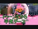 【実況】スプラトゥーン ナワバトでたわむれる part5 わかバリア