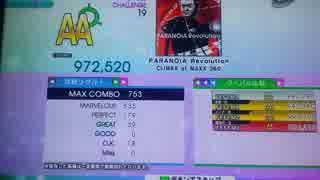 【DDR】PARANOiA Revolution CSP 緑フルコ