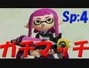 元プロゲーマーが塗りつくスプラトゥーン!Sp:4【実況】