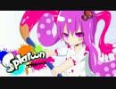 【Splatoon】VOICETOON@01【VOICEROID5人娘実況】