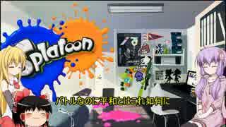 [splatoon] ゆかりさんが触手でペンキ塗り4 [VOICEROID+ゆっくり実況]