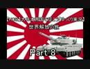【HOI2】大日本帝国で征こう~世界解放の旅~ Part 8【ゆっくり実況】