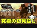 【Fallout:DUST】鬼畜サバイバルシミュレーター #1【実況プレイ動画】