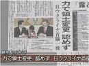 【安倍晋三】G7を主導、ロシアと中国の領土野心を牽制[桜H27/6/8]