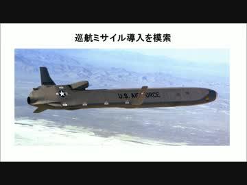 2/2 自衛隊が巡航ミサイル導入...