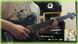 【冴えカノ】 「Blooming Lily」 澤村・ス