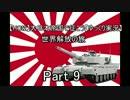 【HOI2】大日本帝国で征こう~世界解放の旅~ Part 9【ゆっくり実況】