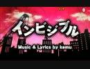 【miraiでらっくす】インビジブル(ボタン/超トコトン:99.88%)